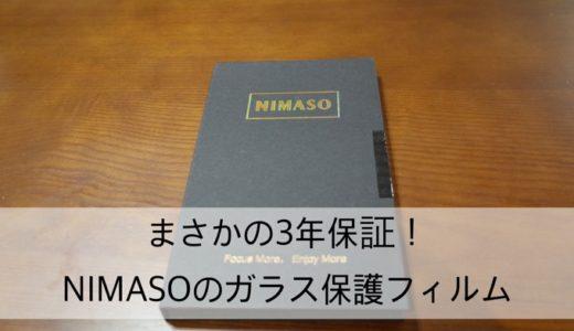【レビュー】まさかの3年保証!コスパがすごい『NIMASO iPhoneXs用 液晶保護ガラスフィルム』