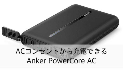 【レビュー】コンセントから充電できるモバイルバッテリー『Anker PowerCore AC』があればもう働く場所を選ばない