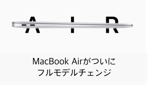 新型Macbook Air(2018年版)が発表! 無印Macbook(2017)と徹底比較
