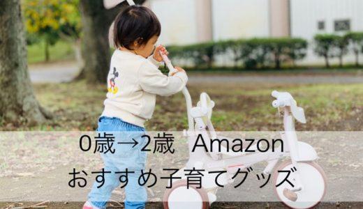 【0歳から2歳】Amazonで買ってよかったオススメ子育てグッズ!