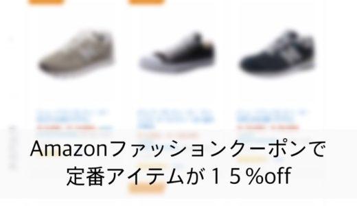 コンバースやニューバランスを安く買おう! Amazonでファッションセール開催中!