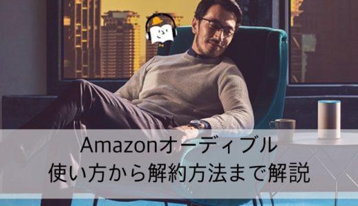【インプットに革命】聴くだけ読書Amazon Audible(オーディブル)の使い方・退会方法 これからは本は「聴こう」