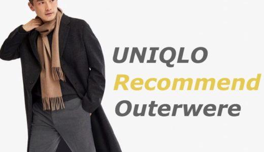 30代でも仕事に使える。ユニクロのおすすめメンズアウター・コート【ユニクロで作るビジネスカジュアル2019秋冬】