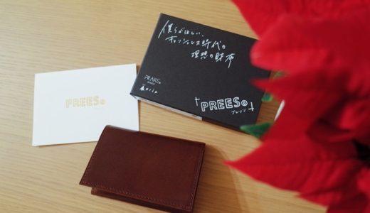 小さい財布の到達点『PRESSo(プレッソ)』レビュー ミニマルを極めたキャッシュレス時代の理想の財布
