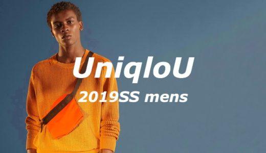 【UniqloU 2019(春夏)メンズ】アイテム全品レビュー 大人が使えるベーシックなコレクション