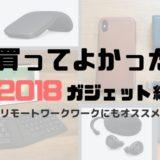 【リモートワーク・テレワークにオススメ】 2018年に買ってよかったデジタルグッズ7選(ガジェット)