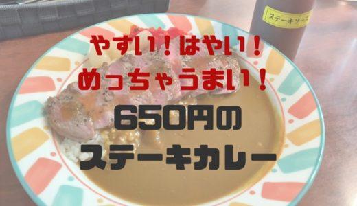 【有楽町のガード下】 『ふくてい』の650円のステーキカレーがうまい!