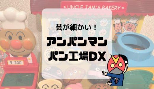 【レビュー】芸が細かすぎるアンパンマンのおもちゃ『かまどでやこう♪ ジャムおじさんのやきたてパン工場DX』