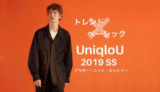 【レビュー】前編 UniqloU(ユニクロU)2019SSメンズ 着れるだけ着てみた(アウター、セーター、カットソー)