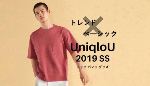 【レビュー】後編 UniqloU(ユニクロU)2019SSメンズ 着れるだけ着てみた(シャツ、パンツ、グッズ)