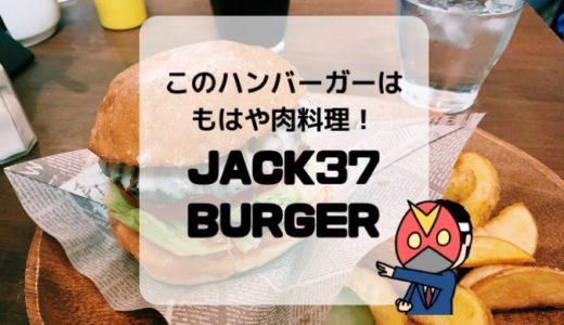 【小伝馬町ランチ】いやこれもうステーキでしよ!Jack37BURGER(ジャックサンナナバーガー)