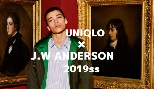 【2019ss メンズ】J.Wアンダーソン × ユニクロが帰って来た! 気になるアイテムはこちら