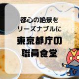 【ランチ 新宿】 東京都庁32階 職員食堂は安くて絶景が楽しめる穴場