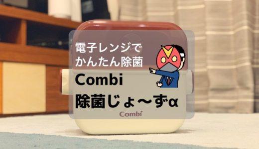 【レビュー】コンビ『 除菌じょ~ずα 』 哺乳瓶はレンジで手軽に除菌しよう 【時短育児】