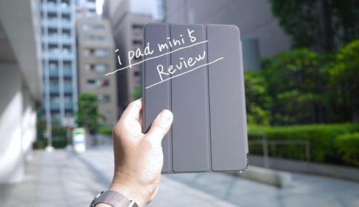 【レビュー 新型iPad mini(2019) まとめ】iPad mini4と5の比較。  やっぱりこのサイズは最高!