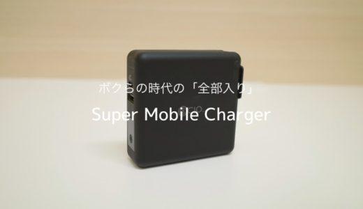 【レビュー】Super Mobile Charger  ワイヤレスも高速充電も!新時代の「全部入り」モバイルバッテリー