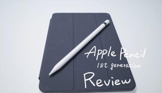 【Apple Pencil(第1世代)レビュー】iPad mini5とのコンビは紙とペンを超えたかも