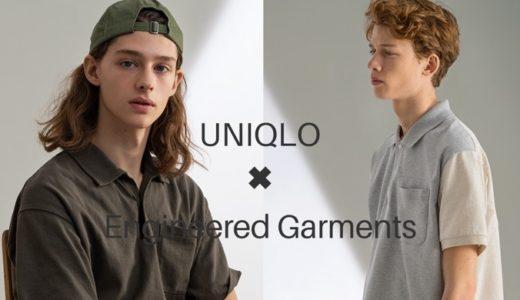 【レビュー】UNIQLO and Engineered Garments(エンジニアドガーメンツ)のポロシャツ見てきた!