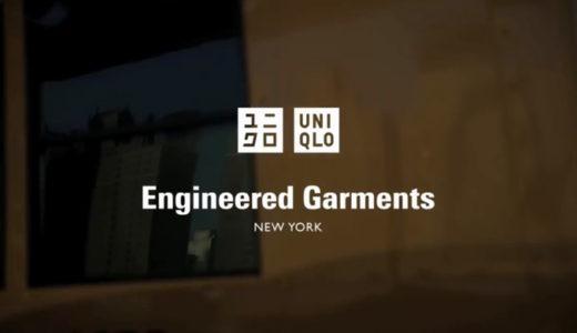 UNIQLO and Engineered Garments(エンジニアドガーメンツ)のポロシャツが欲しい【発売前レビュー】