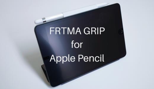 【レビュー】Apple Pencil(第1世代)にも居場所を作る『FRTMA グリップ』