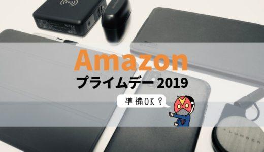 【Amazon プライムデー2019】 お得に買うためにやっておくことと、オススメ商品まとめ