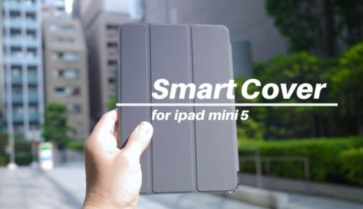 【iPad mini用 Apple純正スマートカバー レビュー】iPad miniとの一体感が最高!