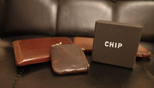 【レビュー】最小の小銭入れ『CHIP(チップ)』を1ヶ月使った感想。PRESSo(プレッソ)の弱点を克服できた
