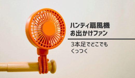 【レビュー】どこにでもくっつくハンディ扇風機『お出かけファン』がオススメ。暑い車内を涼しくすごそう