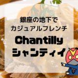 【銀座ランチ】地下の隠れ家フレンチ『シャンティイ』で1,000円ランチ!