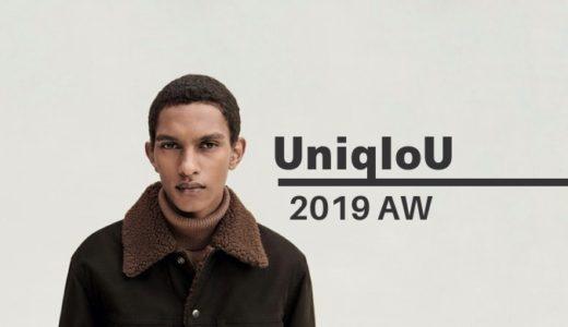 【発売前レビュー】uniqloU 2019AW(ユニクロユー秋冬)がもうすぐ発売。 気になるオススメアイテムはこれ!