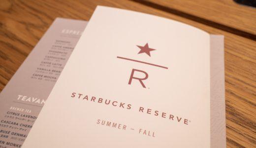 【銀座 カフェ】ネット予約もできる『STARBUCKS RESERVE STORE (リザーブストア)』に行ってみた