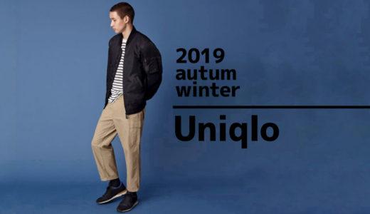 【レビュー】30代メンズに贈るユニクロおすすめカジュアルアウター2019秋冬
