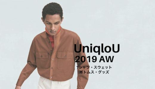 【uniqloU(ユニクロユー)2019秋冬 全品レビュー後編】 大人も着れるベーシック。試着してきた(Tシャツ・スウェット・ボトムス・グッズ)