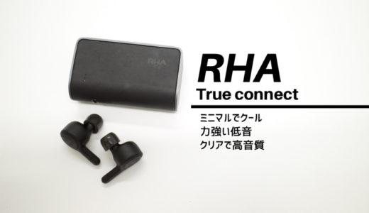 【RHA true connectレビュー】低音が豊かでクリア。ミニマルでおしゃれを極めた高音質完全ワイヤレスイヤホン