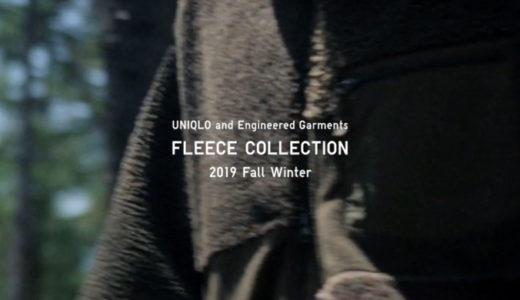【試着レビュー】どれも完成度が高い。2019秋冬UNIQLO × Engineered Garments(エンジニアードガーメンツ) フリースコレクション