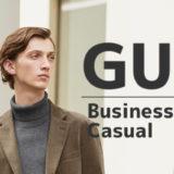 【ユニクロで作るビジネスカジュアル】GUセットアップはユニクロを超えるジャケパン!? 2019秋冬