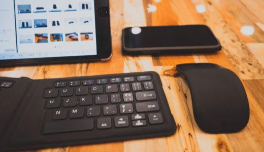 【Surface Arc Mouse(アークマウス)レビュー】iPad miniにも。ミニマルデザインで持ち運び便利なBluetoothマウス