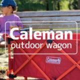 【レビュー】子供と公園遊び用。コールマン アウトドアワゴンが超便利