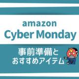 Amazon Cyber Mondayの事前準備とオススメアイテム【サイバーマンデー2019】
