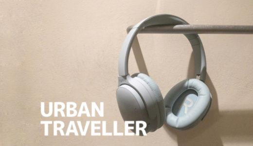 【URBAN TRAVELER レビュー】1万円以下の高性能ノイズキャンセリング完全ワイヤレスヘッドホン
