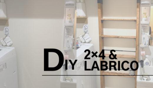 LABRICO(ラブリコ)で棚を初DIY。ビンテージワックス乾かない問題の対策