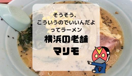 【横浜ランチ】こういうのでいいんだよって言う「マリモ」の味噌ラーメン