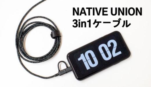 【レビュー】丈夫な3in1充電ケーブル。NATIVE UNION(ネイティブユニオン) BELT Charging Cable Universal 3-in-1
