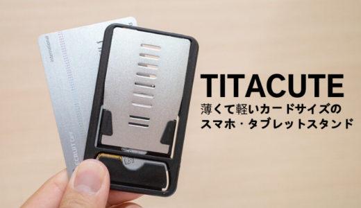 スマホ・タブレットスタンド『TITACUTE』。クレジットカードサイズで持ち運びにも便利