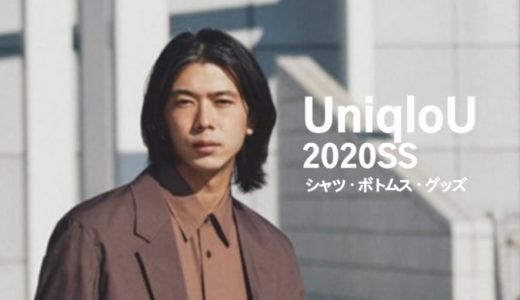 【全品レビュー】uniqloU(ユニクロU)2020春夏。シャツ・ボトムス・グッズ編
