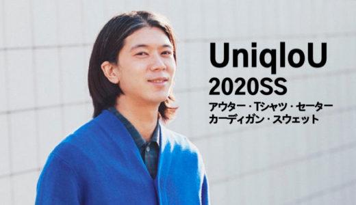 【全品レビュー】UniqloU(ユニクロU)2020春夏試着してきた。アウター・セーター・カーディガン・Tシャツ・スウェット編