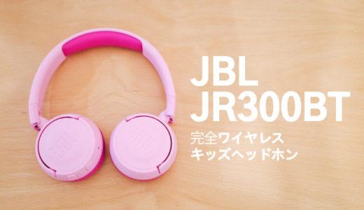 【レビュー】子供用完全ワイヤレスヘッドホン『JBL JR300BT』。電車や新幹線のお出かけにおすすめ