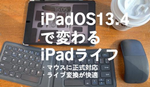 【iPadOS 13.4】iPad miniの方がメリット大? マウス対応とライブ変換でより快適に