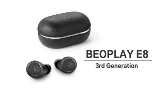 【レビュー】Beoplay E8 3rdを視聴。初代や2ndとの違いは? デザインや防水性能も