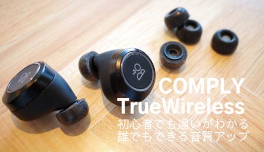 【レビュー】コンプライTrueWireless。完全ワイヤレス専用イヤーチップで簡単に音質アップ